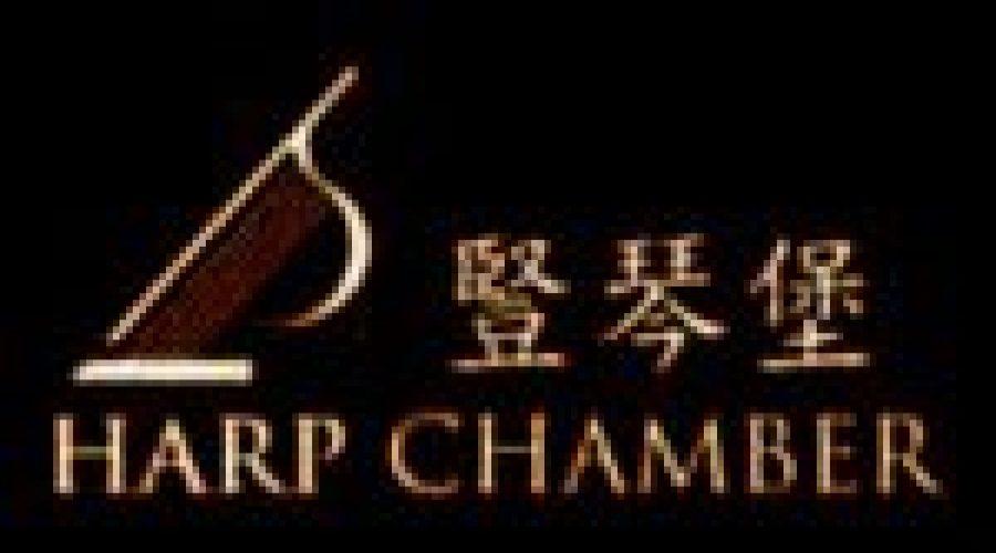 Hong Kong Harp Chamber