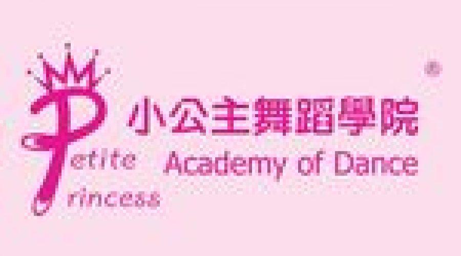 Petite Princess Academy of Dance ???????